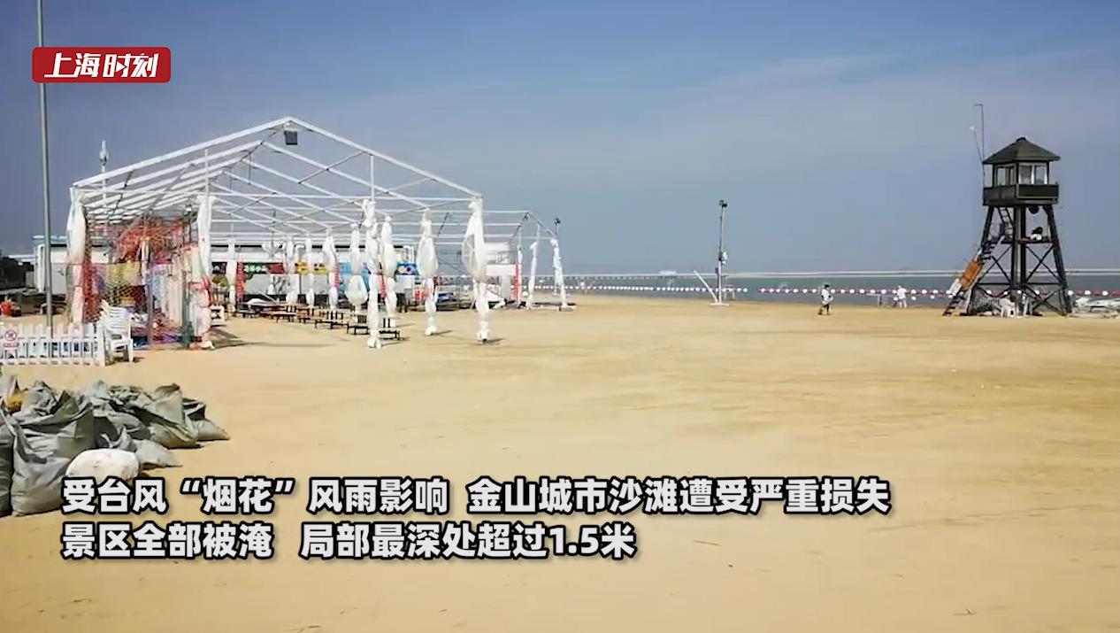 视频   台风过后 金山城市沙滩抓紧清理恢复
