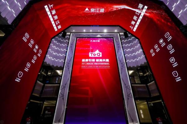 To Q—品质引领 破局共赢   2021上海房江湖二季度合作商家荣誉典礼圆满落幕