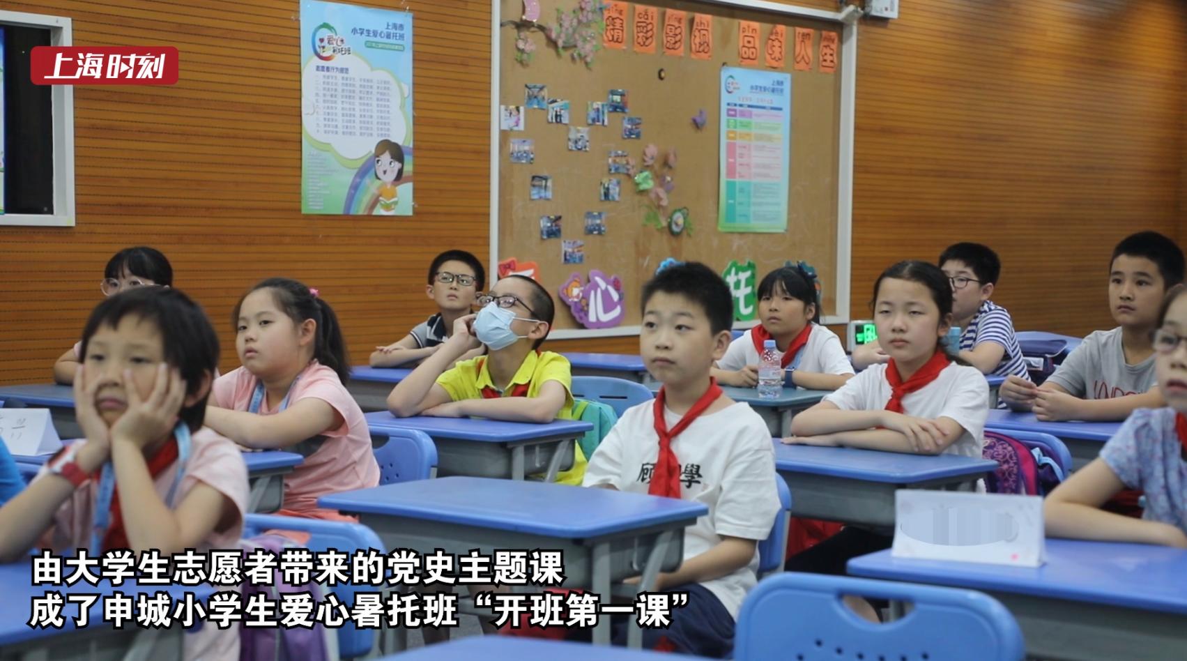 视频   从娃娃抓起!乐动体育爱心暑托班第一课给孩子们讲讲红色故事
