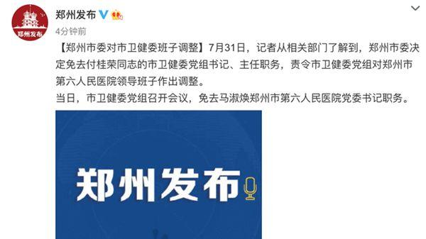 郑州市委对市卫健委班子调整