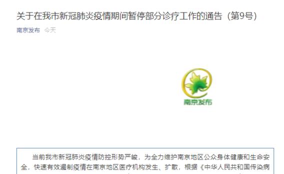 南京发布通告:疫情期间门诊部、诊所全部停诊