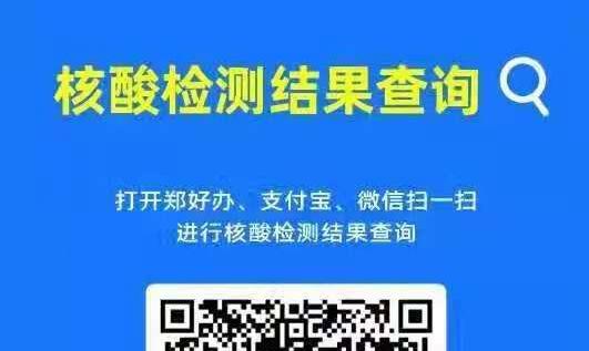 """郑州发布关于设立离郑""""个人核酸证明查验服务点""""的通告"""