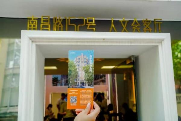 """i游黄浦""强手趣游南昌路活动启动,百年人文历史街区又添新玩法"