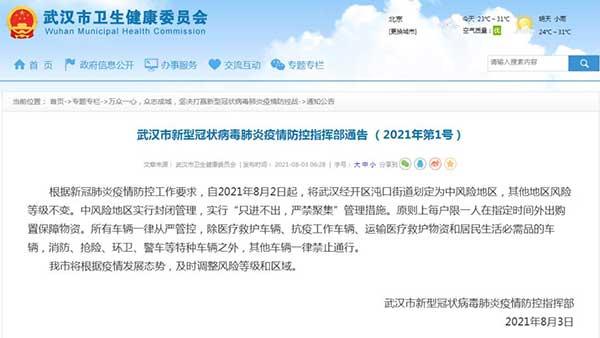 武汉经开区沌口街道调整为中风险地区