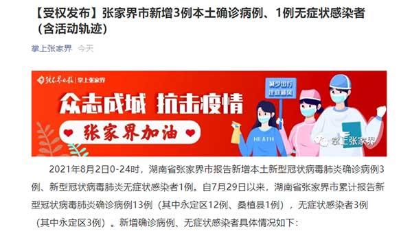 湖南张家界新增3例本土确诊病例、1例无症状感染者