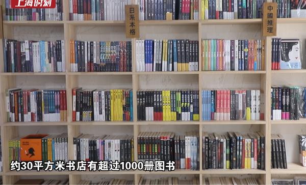 """视频   乐动体育首家侦探主题书店正式营业 开店原因""""很任性"""""""