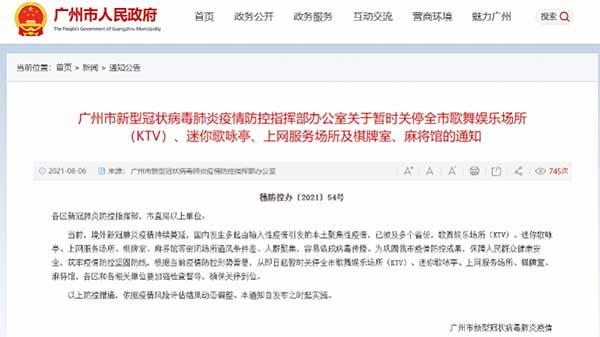 广州最新通告:暂时关停全市这些娱乐场所