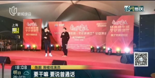 """""""讲普通话""""!观众现场打断独脚戏表演,只因听不懂上海话"""