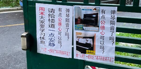 上海阿婆在家弹琴,遭邻居贴条敲锣抗议!究竟谁打扰了谁?