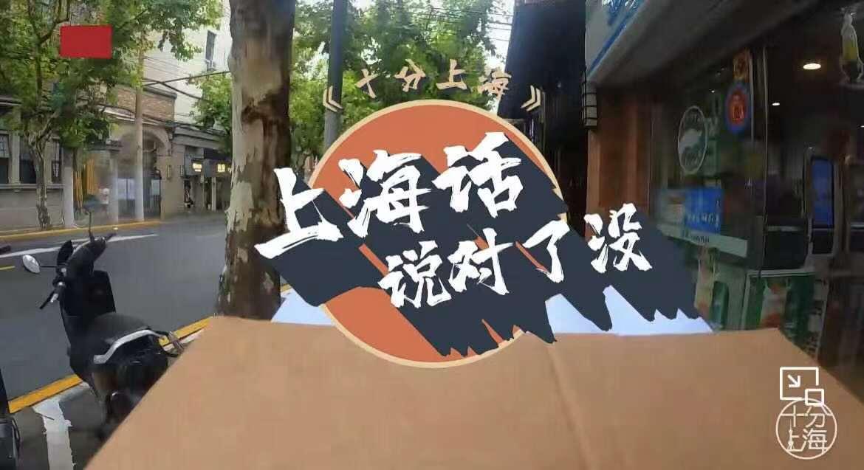上海话里的奥运会!射击素鸡、赛艇暂停、魔术马术傻傻分不清?上海爷叔有话说!