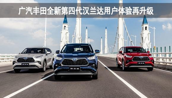 线上下单!广汽丰田全新第四代汉兰达用户体验再升级