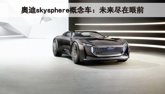 奥迪skysphere概念车:未来尽在眼前