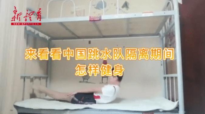 全网围观!中国奥运健儿隔离期都怎么过的?看完再也不好意思偷懒了!