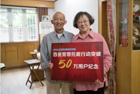 提前半年完成全年任务目标  上海超52万电信用户免费升级百兆宽带