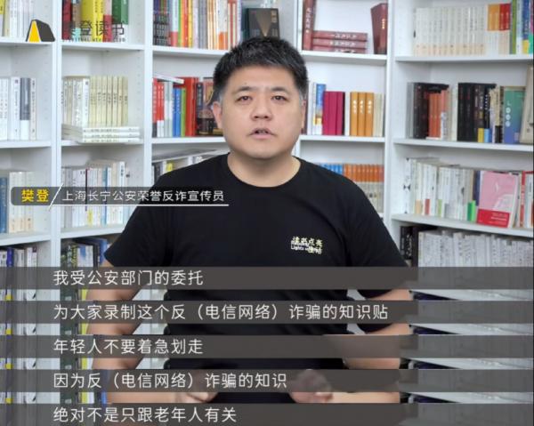 长宁公安携手樊登读书APP,推出反电信网络诈骗知识贴