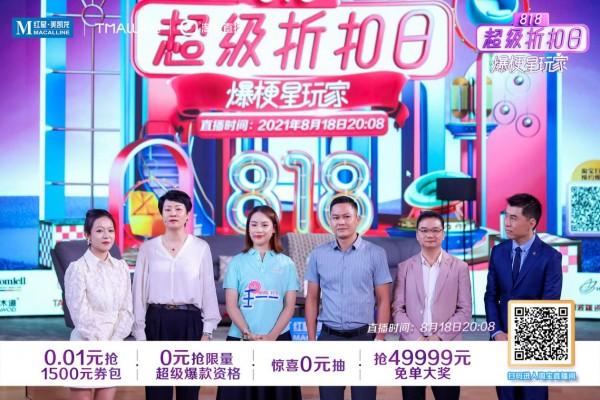 """同城零售、家装全域爆卖,9大主题馆多点开花,上海红星美凯龙""""818超级折扣日""""完美收官"""