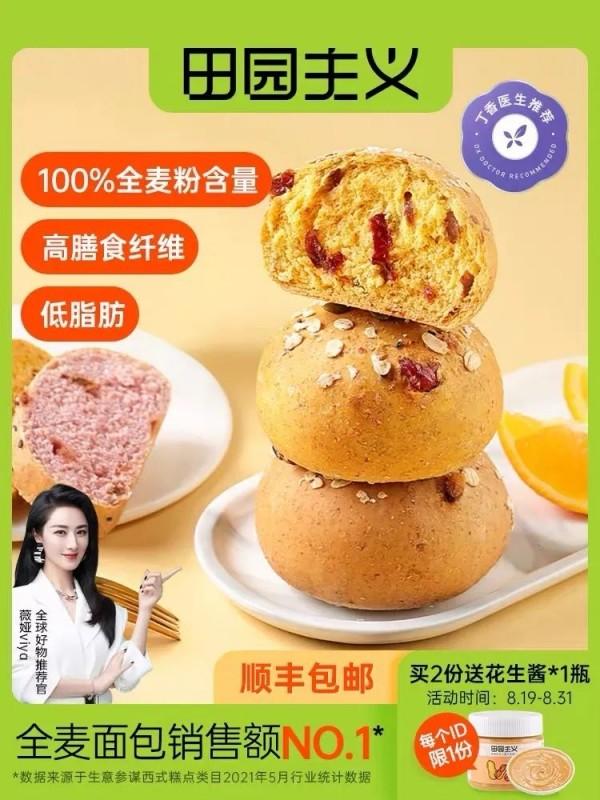 减肥变增肥?薇娅和丁香医生都推荐的爆款面包,被上海消保委点名了!
