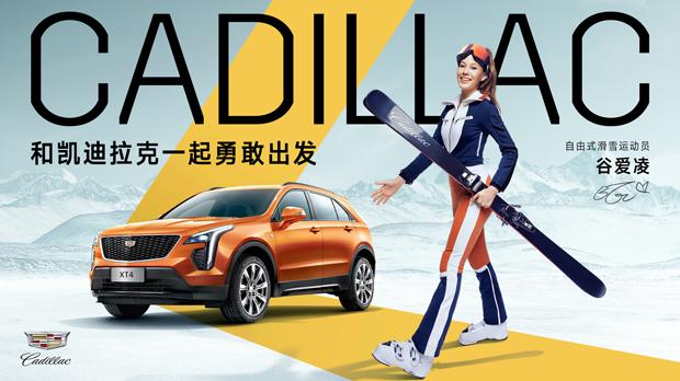 谷爱凌成为凯迪拉克品牌代言人