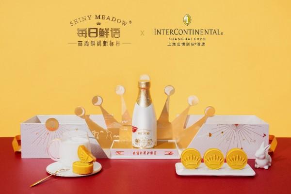 赏味新鲜,以礼致爱--每日鲜语携手上海世博洲际酒店献礼中秋