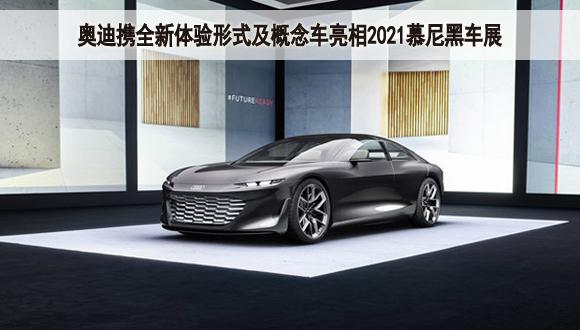 奥迪携全新体验形式及概念车亮相2021慕尼黑车展