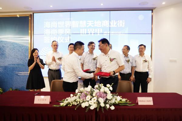 海尚世界智慧天地商业街与京正集团签约合作