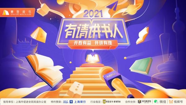樊登读书2021有请讲书人大赛再临,开启讲书新篇章