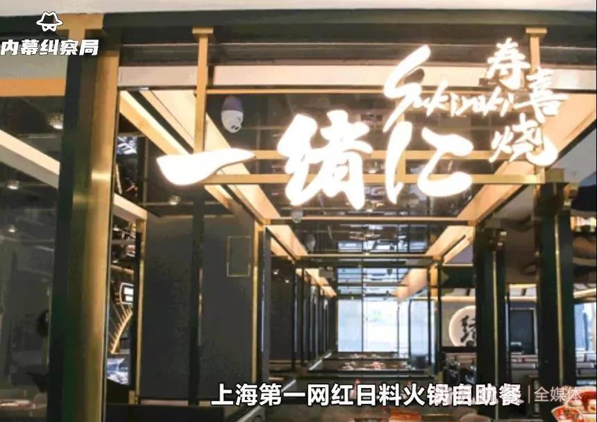 人均200+的网红自助餐,以次充好还回收客人吃剩的?很多上海人都吃过