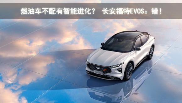 燃油车不配有智能进化? 长安福特EVOS:错!