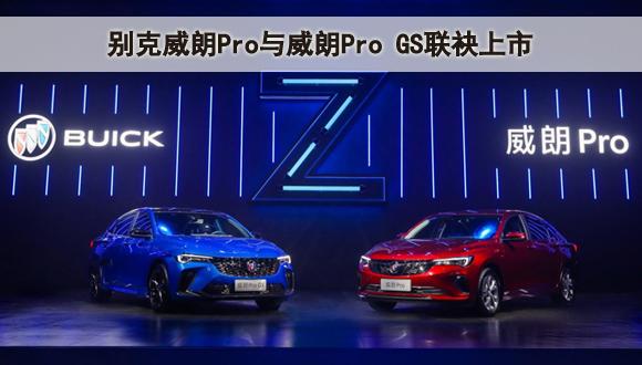 别克威朗Pro与威朗Pro GS联袂上市 售价12.99万-15.89万元