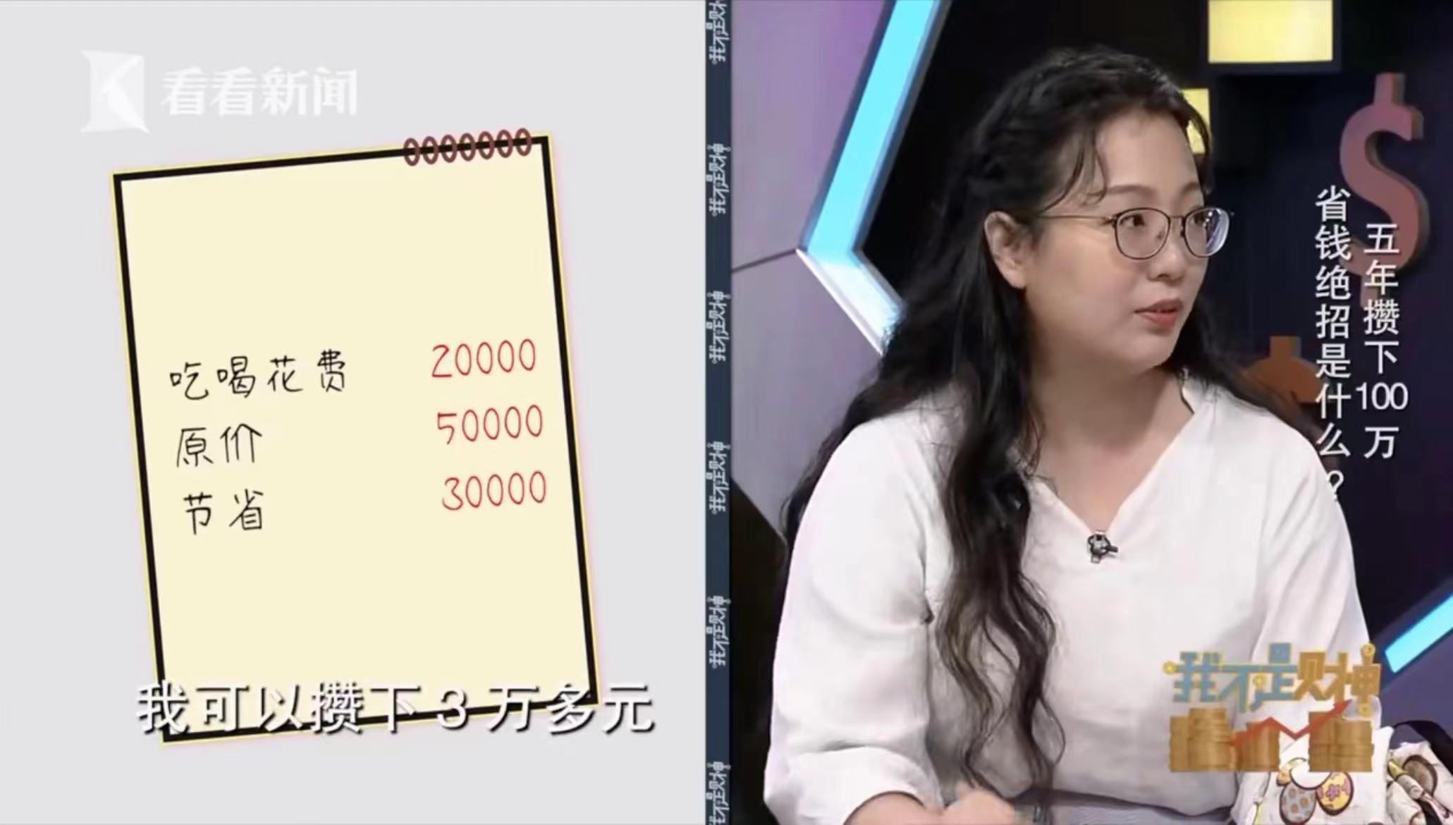 靠工资5年攒下100万!上海这对普通白领小夫妻是这样做到的!