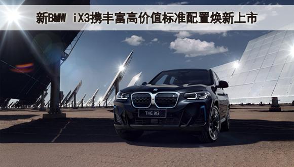 新BMW iX3携丰富高价值标准配置焕新上市