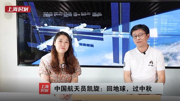 三分·天下 | 中国航天员凯旋:回地球,过中秋