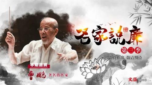 预告片——曹鹏:俯首甘为交响牛 辛勤耕耘不停蹄 | 名家说廉(11)