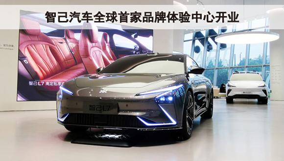智己汽车全球首家品牌体验中心开业