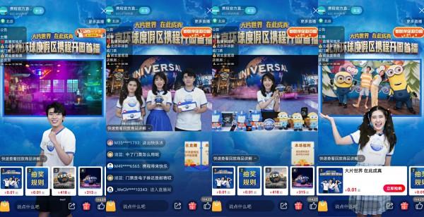吹响国庆黄金周前奏 携程携手北京环球度假区启动携程开园首播