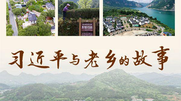 圖文故事|習近平與(yu)老(lao)鄉的故事