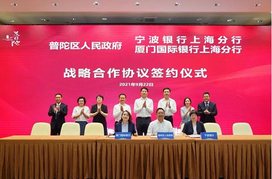 政银合作谱新篇 ——宁波银行上海分行与上海市普陀区政府签署战略合作协议