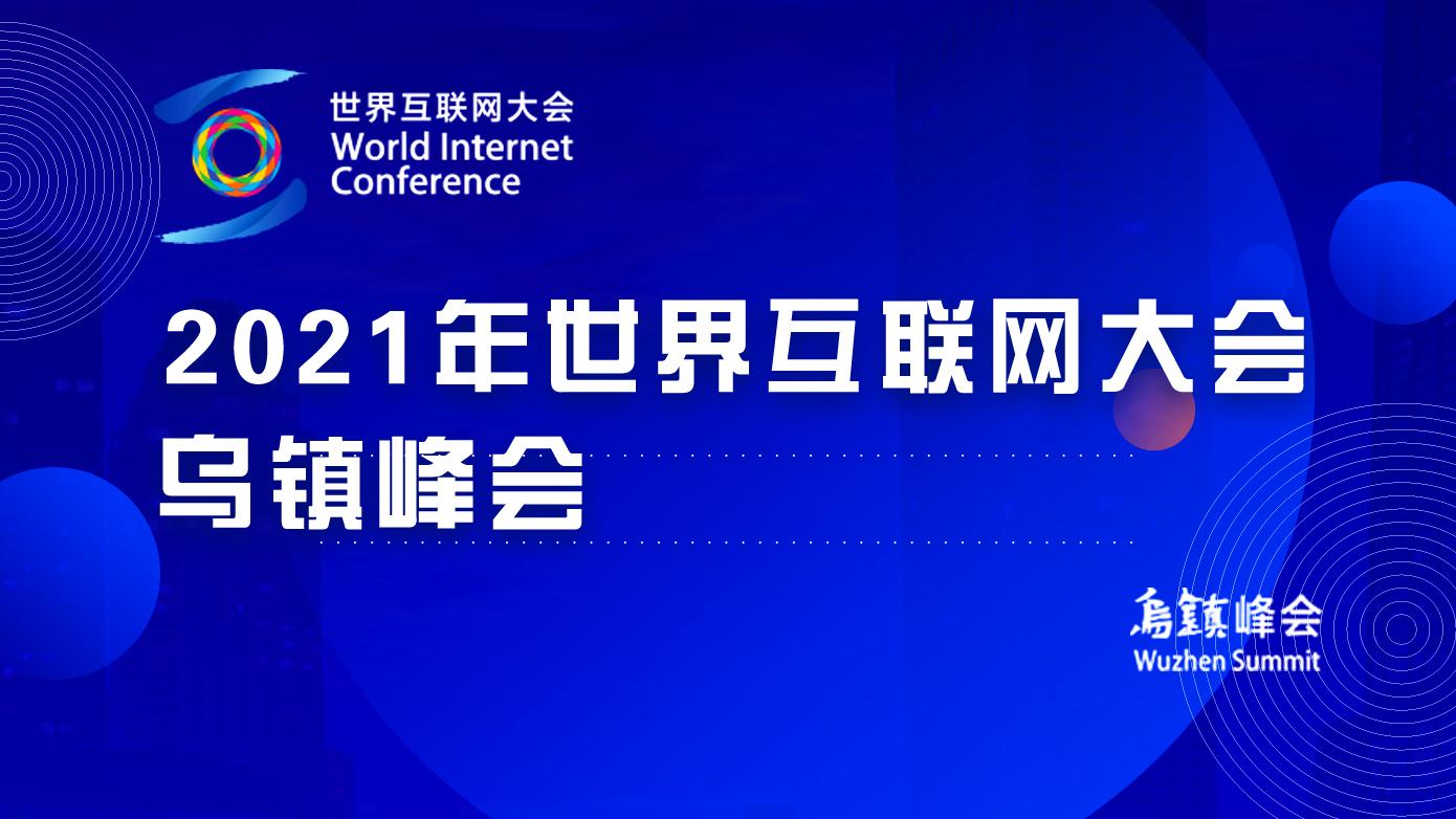 聚焦2021世界互联网大会乌镇峰会