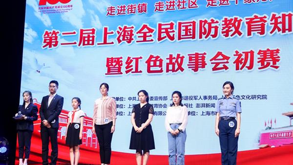 新民晚报社等主办的第二届上海全民国防教育知识大赛暨红色故事会今开赛 全市14个区、40支街镇队伍参加