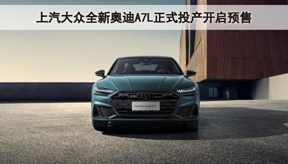 上汽大众全新奥迪A7L正式投产开启预售