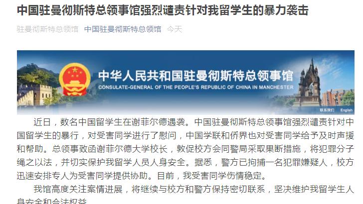 数名中国留学生在英遇袭,驻曼彻斯特总领馆强烈谴责暴行