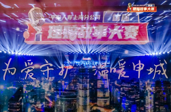 平安人寿上海分公司首届理赔故事大赛,为爱守护,温暖申城!