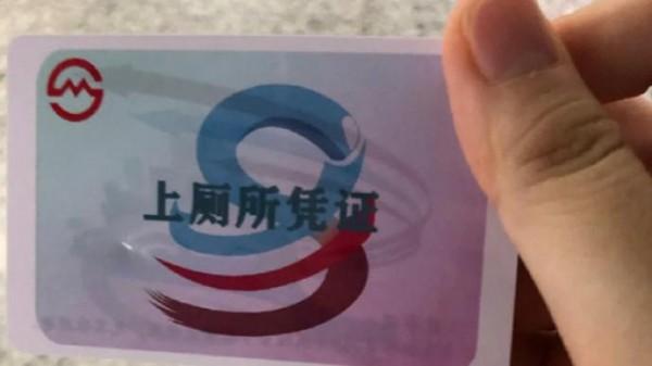 """上海地铁9号线推""""上厕所凭证"""",进出站上厕所无需再付车费"""