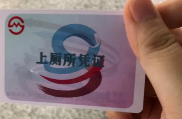 好家伙!上海地铁还有上厕所凭证!你见过吗?附魔都地铁站卫生间分布图!