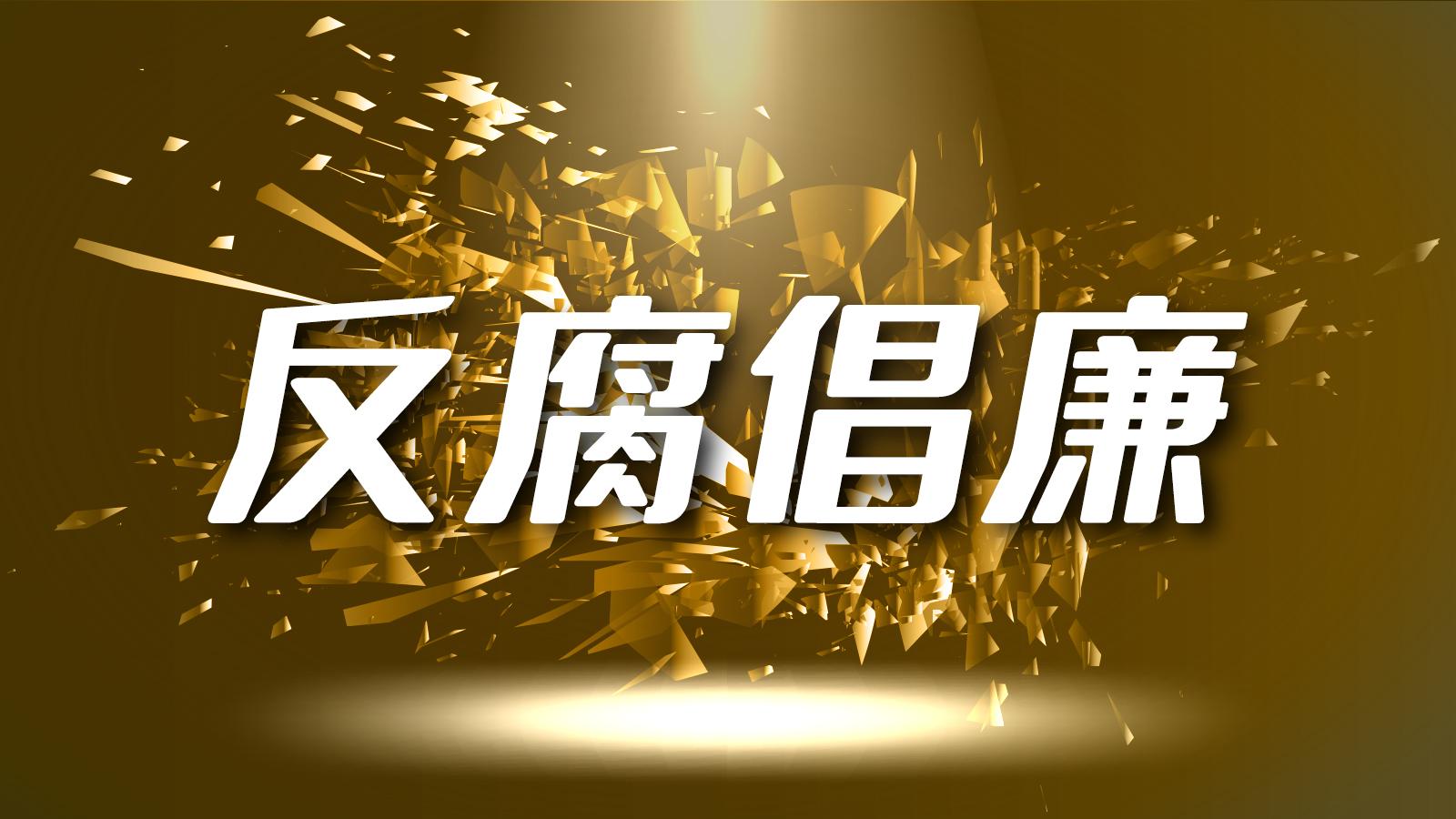 上海市崇明区纪委监委通报3起形式主义官僚主义问题