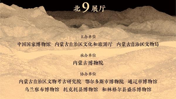 """240多件套精品文物聚国博 """"长城内外皆故乡——内蒙古文物菁华展""""今开展"""