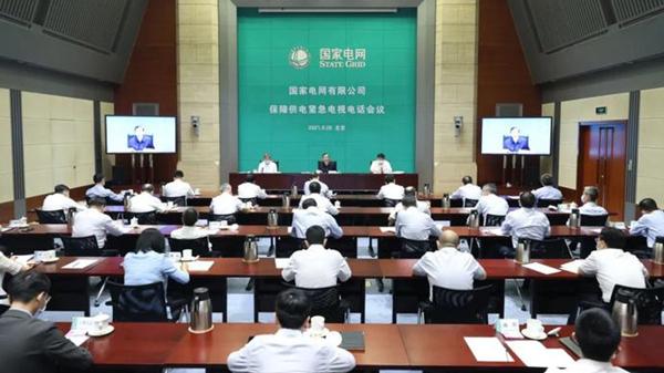 国家电网公司召开保障供电紧急电视电话会议