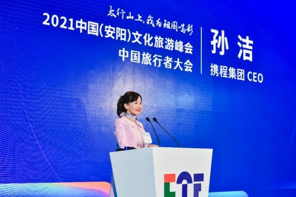 2021携程CTF大会:最受欢迎古都目的地河南郑州、开封、洛阳、安阳联袂上榜