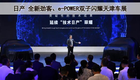 技术日产再发力 全新劲客、e-POWER中国首款车型双子闪耀天津车展