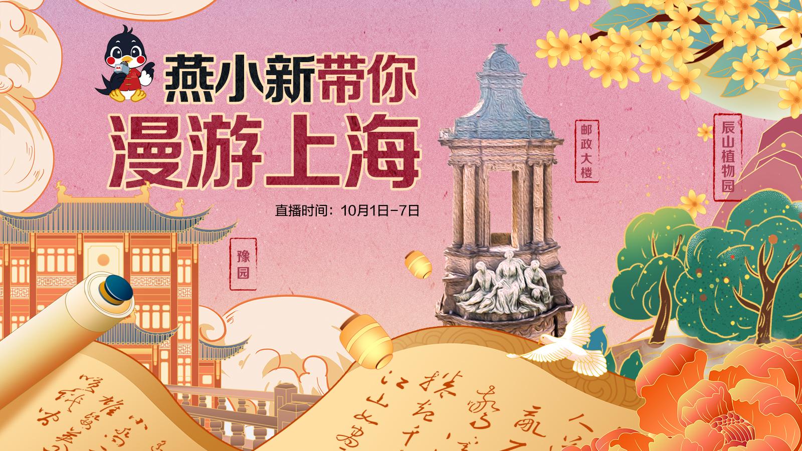 慢直播:燕小新带你漫游上海